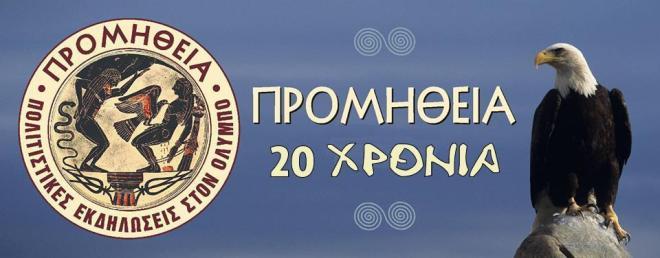 Logo20y
